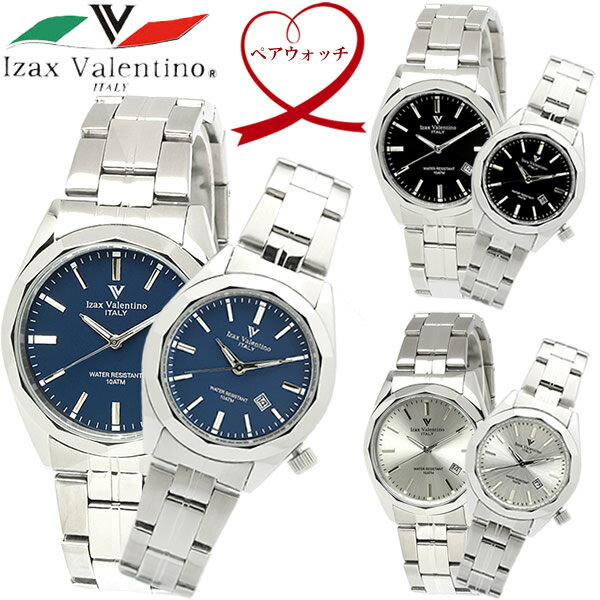 IZAX VALENTINO アイザック バレンチノ 腕時計 ウォッチ うでどけい ペアウォッチ クオーツ 10気圧防水 デイトカレンダー iv-pair