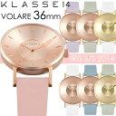 【送料無料】KLASSE14 クラス14 クラッセ 36mm 腕時計 レディース 革ベルト レザー ローズゴールド VOLARE IRIS 限定モデル 人気 ブランド ウォッチ 【KLASSE S クラス クラッセ クラセ】