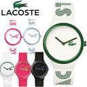 【LACOSTE/ラコステ】 ワニ メンズ レディース ユニセックス 腕時計 カラフル アナログクオーツ 3気圧防水 プラスチック ラバーベルト 超軽量 lacoste01 ウォッチ うでとけい