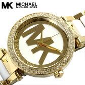 【マイケルコース】【MICHAEL KORS】 腕時計 レディース パーカー アイコン 3針 ミネラルクリスタル ステンレス アセテート ラインストーン ゴールド×ホワイト クオーツ 5気圧防水 ウォッチ MK6313