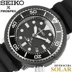 SEIKO セイコー PROSPEX DIVER SCUBA ソーラー 電波 腕時計 メンズ LOWERCASE 限定モデル 数量限定3000個 ステンレス シ...