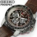 エントリーで最大P4倍 SEIKO PROSPEX セイコー プロスペックス ソーラー 腕時計 ウォッチ メンズ クロノグラフ 10気圧防水 海外モデル ルミブライト レザー ステンレス ssc279