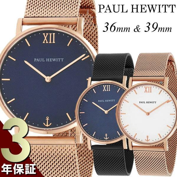 【送料無料】Paul Hewitt ポールヒューイット 腕時計 レディース メンズ ステンレス メッシュベルト ウォッチ ローズゴールド ブランド 人気 ランキング シンプル 36mm 39mm ポールヒューイット 腕時計 レディース メンズ ステンレス メッシュベルト ウォッチ