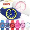 アイスウォッチ キッズ ICE WATCH アイスオラ 腕時計 子供用 レディース ウォッチ シリコン ラバー10気圧防水 人気 ブランド