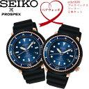 【送料無料】2本セット SEIKO セイコー PROSPEX プロスペックス 腕時計 ウォッチ ペアウォッチ ソーラー 200m潜水用防水 stbr008