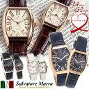 【ペアウォッチ】 Salvatore Marra サルバトーレマーラ 腕時計 ペア時計 2本セット メンズ レディース トノー型 革ベルト レザー ウォ..
