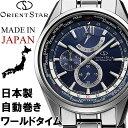 オリエントスター ORIENT STAR 腕時計 メンズ 自動巻き ワールドタイム スケルトン 日本製 WZ0071JC