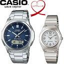 【送料無料】ペアウォッチ CASIO カシオ wave ceptor 電波ソーラー 腕時計 二本セット WVA-M630D-2AJF LWQ-10DJ-7A1JF 父の日 ギフト バレンタイン
