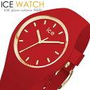 アイスウォッチ ICE WATCH 腕時計 レッド 赤 アイスグラム メンズ レディース ウォッチ シリコン ギフト