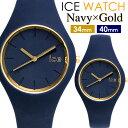 アイスウォッチ ICE WATCH 腕時計 ネイビー ブルー ゴールド アイスグラム メンズ レディース ウォッチ シリコン ラバーベルト 父の日 ギフト
