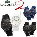 【送料無料】LACOSTE ラコステ 腕時計 ユニセックス ...
