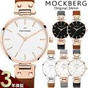 MOCKBERG モックバーグ 腕時計 レディース 34mm 革ベルト レザー 女性用 ブランド 時計 人気