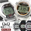 Q&Q シチズン 電波ソーラー 腕時計 デジタル ウォッチ メンズ 男性用 ソーラー 電波時計 国内