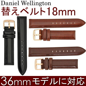 Wellington ダニエル ウェリントン ブラウン ブラック