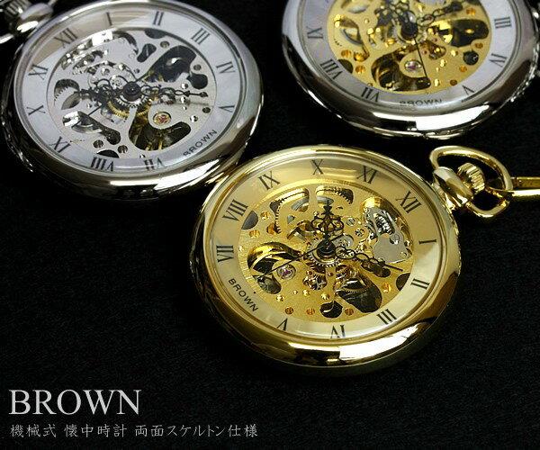 【懐中時計】懐中時計 手巻き 機械式 アンティークデザイン スケルトン チェーン 時計 とけい