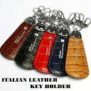 キーホルダー 靴べら イタリアンレザー メンズ キーホルダー 鍵 かぎ 男性用 紳士用 Men's