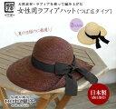 麦わら帽子 レディース つば広 リボン 夏 麦わら帽子 ストローハット ラフィアハット 女性用麦わら帽子 Ladies Hat ぼうし