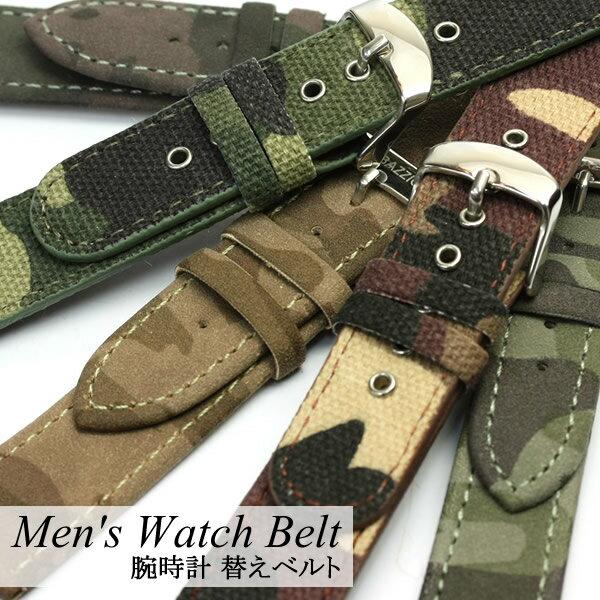 時計ベルト 腕時計 替えベルト メンズ 迷彩柄 カモフラージュ レザー調 キャンバス 時計バンド うでどけい ウォッチ belt Men's