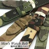 時計ベルト 腕時計 替えベルト メンズ 迷彩柄 カモフラージュ レザー調 キャンバス 時計バンド うでどけい ウォッチ belt Men''s