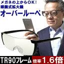 眼鏡の上から装着できる メガネ型 拡大鏡 ルーペ メガネ 眼鏡 老眼鏡 1.6倍 精密作業 読書 敬老の日 男女兼用 フリーサイズ