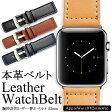 腕時計用ベルト 替えベルト 本革レザーバンド メンズ 22mm アップルウォッチ対応 AppleWatch42mm うでどけい ウォッチ belt Men's