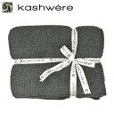 【送料無料】KASHWERE カシウエア ソリッド ブランケット Throw Solid Blankets マイクロファイバー セレブ愛用 ギフト 贈り物 プレゼント T-30-124-52