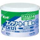 コニシ ボンドCK121 #04658 1kg[紙缶]