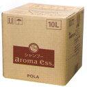 クリーミィな泡立ちで、なめらかできしみのないすすぎ感POLA ポーラ(aroma ess)アロマエッセ シャンプー 10L【送料無料】【代引料込】【sm15-17】【smtb-k】【w4】