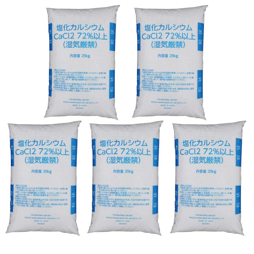 【送料無料】凍結防止剤 融雪剤 塩化カルシウム 球状タイプ 25kg×5袋 融雪用 塩カル エンカル 吸湿剤 防塵用 運動場 ※納期2〜4営業日です。代引き不可品