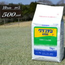 ゴルフ場に最適!ニチノー緑化 グラステン水和剤 1kg 芝生用殺菌剤!【農薬】【送料無料】