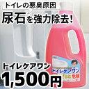 尿石除去剤 トイレケアワン 1L 業務用 トイレに付いたスケールを強力洗浄!
