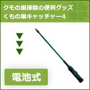 クモの巣掃除の便利グッズ くもの巣キャッチャー4 日本製 電池式[電動式クモの巣クリーナー 掃除機