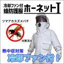 すずめばち駆除 蜂防護服 冷却ファン付 蜂防護服 ホーネット1[ハチの巣 キイロスズメバチ対策]【送