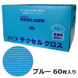 ネピア テクセルクロス ブルー 60枚 王子ネピア 日本製[業務用カウンタークロス・ふきん・タオル]
