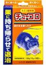 ねずみ毒餌剤 チューコロ 100g(10g×10包) ねずみ駆除用殺鼠剤[ネズミ退治・ネズミ駆除用]【05P03Dec16】