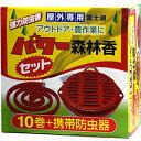 パワー森林香 10巻・携帯防虫器セット アウトドア用強力煙の虫よけ線香