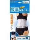 日進医療器 リーダー 腰痛保護ベルト メッシュタイプ LL