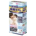 加湿器の除菌タイム 液体タイプ 500ml UYEKI(ウエキ) 空気清浄機 花粉 予防 【北海道 沖縄 離島配送不可】