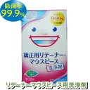 スッキリデント リテーナーマウスピース用洗浄剤 ミントの香り 108錠 ライオンケミカル