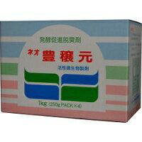 無臭元工業 ネオ豊穣元 1kg(250g×4袋パック入)生ゴミ用発酵促進脱臭剤!生ごみ処理容器(コンポスト)用