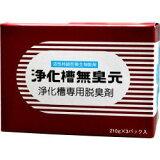 浄化槽無臭元 630g(210g×3P入)浄化槽専用脱臭剤!活性持続性型微生物製剤
