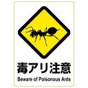 ピタロングステッカー 毒アリ注意 A4 タテ1面 [KLS047]