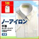 カッターシャツ ワイシャツ