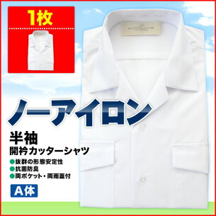 カッターシャツ ポケット
