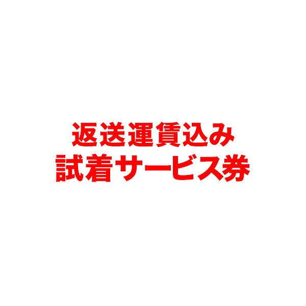 返送運賃込み試着サービス券 ズボン (近畿・中国・四国・九州エリア)