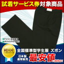 試着サービス券対象商品 全国標準型男子学生服 ズボン日本トップブランド「テイジン
