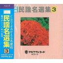 オムニバス「沖縄民謡名選集3」