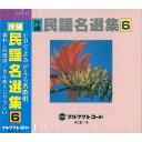 オムニバス「沖縄民謡名選集6」