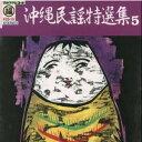 オムニバス「沖縄民謡特選集5」