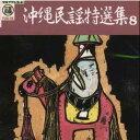 オムニバス「沖縄民謡特選集8」